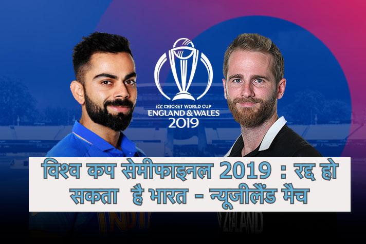 India vs New Zealand Semifinal 1