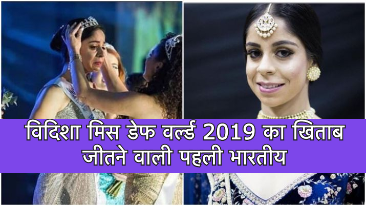 Vidhisha Baliyan Becomes First Indian To Win Miss Deaf World Pageant 1