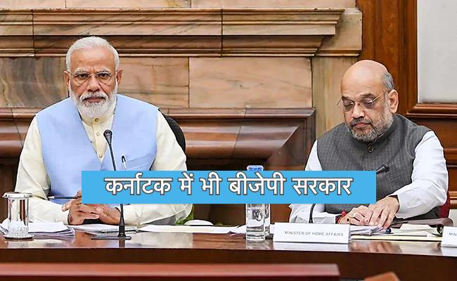 कर्नाटक में भी बीजेपी सरकार
