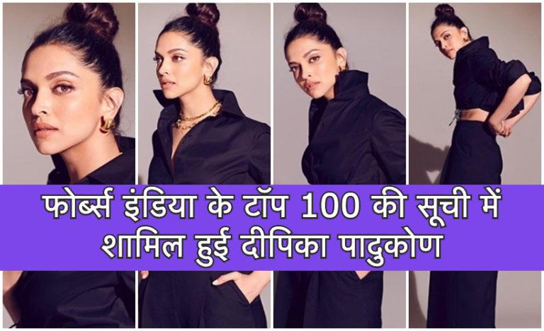 फोर्ब्स इंडिया के टॉप 100 की सूची में शामिल हुई दीपिका पादुकोण