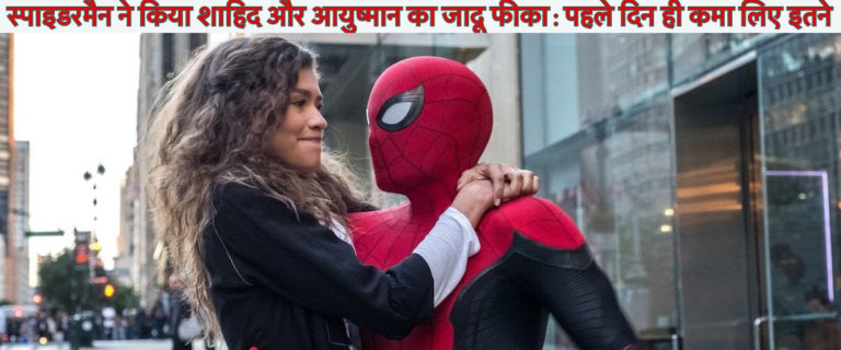 स्पाइडरमैन ने किया शाहिद और आयुष्मान का जादू फीका :पहले दिन ही कमा लिए इतने