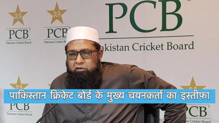 पाकिस्तान क्रिकेट बोर्ड के मुख्य चयनकर्ता का इस्तीफा
