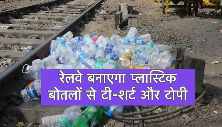 रेलवे बनाएगा प्लास्टिक बोतलों से टी-शर्ट और टोपी