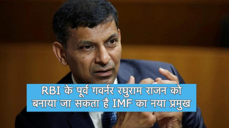 आरबीआई के पूर्व गवर्नर रघुराम राजन को बनाया जा सकता है IMF  का नया प्रमुख
