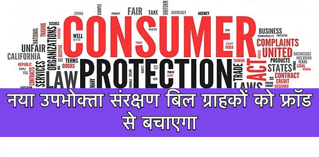 Consumer Protection 1 2