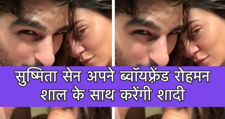 सुष्मिता सेन अपने ब्वॉयफ़्रेंड रोहमन शाल के साथ करेंगी शादी