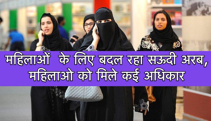 महिलाओं  के लिए बदल रहा सऊदी अरब, महिलाओ को मिले कई अधिकार