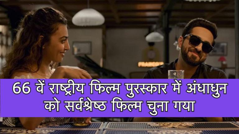 66 वें राष्ट्रीय फिल्म पुरस्कार में अंधाधुन को सर्वश्रेष्ठ फिल्म चुना गया