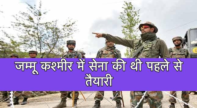 जम्मू कश्मीर में सेना की थी पहले से तैयारी