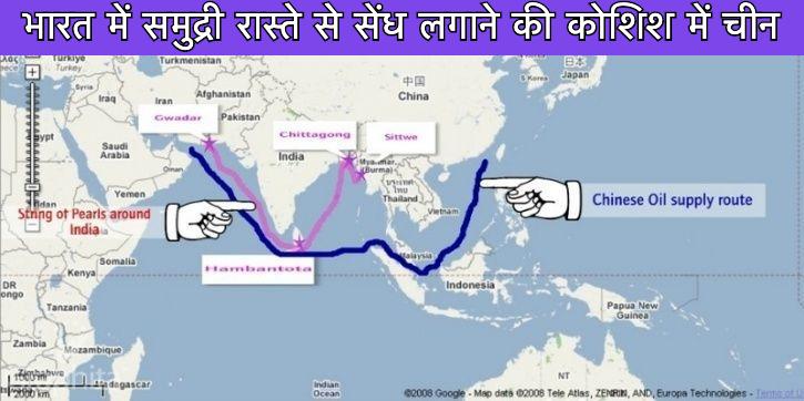 भारत में समुद्री रास्ते से सेंध लगाने की कोशिश में चीन
