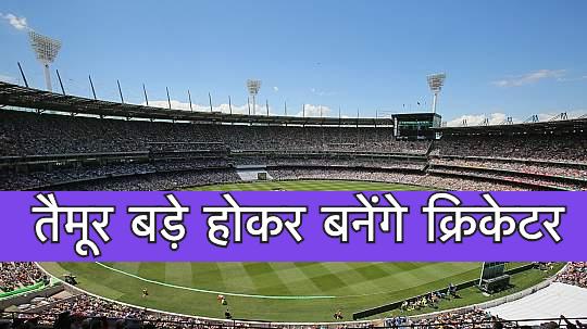 cricket2 1
