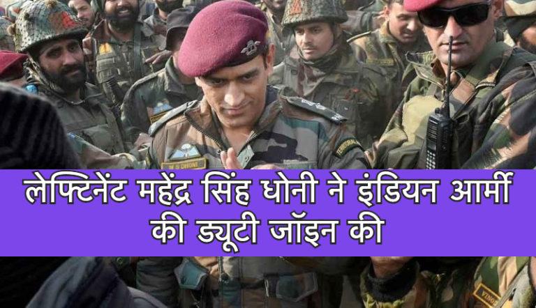 लेफ्टिनेंट महेंद्र सिंह धोनी ने इंडियन आर्मी की ड्यूटी जॉइन की