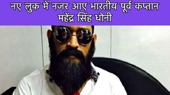 नए लुक में नजर आए भारतीय पूर्व कप्तान महेंद्र सिंह धोनी