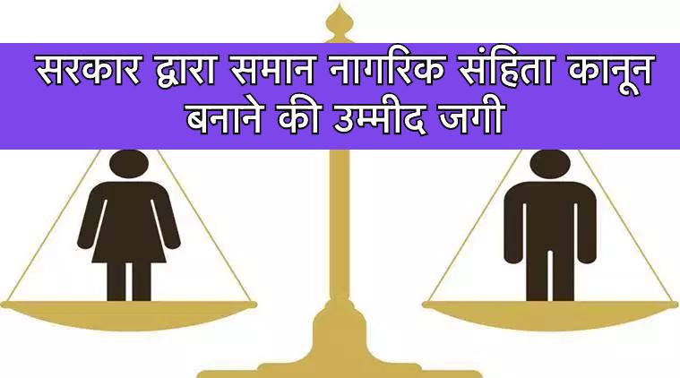 सरकार द्वारा समान नागरिक संहिता कानून बनाने की उम्मीद जगी