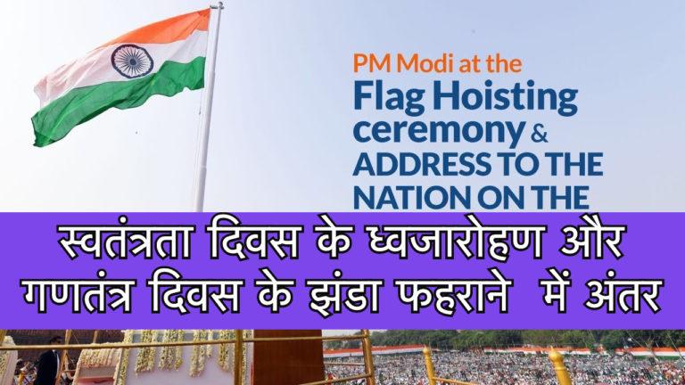 स्वतंत्रता दिवस के ध्वजारोहण और गणतंत्र दिवस के झंडा फहराने  में अंतर
