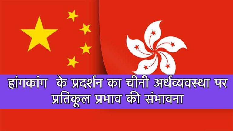 हांगकांग  के प्रदर्शन का चीनी अर्थव्यवस्था पर प्रतिकूल प्रभाव की संभावना