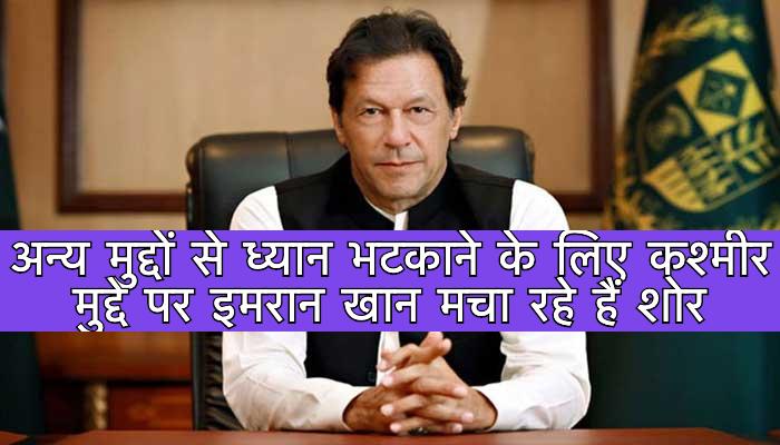 अन्य मुद्दों से ध्यान भटकाने के लिए कश्मीर मुद्दे पर इमरान खान मचा रहे हैं शोर