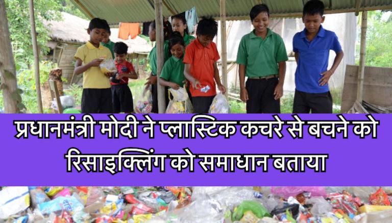 प्रधानमंत्री मोदी ने प्लास्टिक कचरे से बचने को रिसाइक्लिंग को समाधान बताया