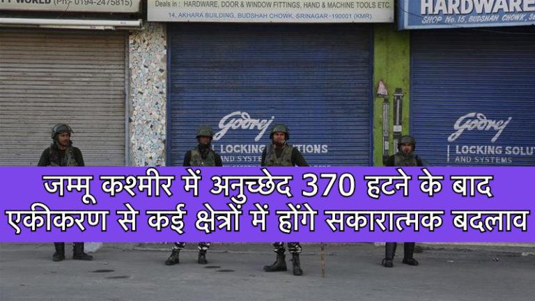 जम्मू कश्मीर में अनुच्छेद 370 हटने के बाद एकीकरण से कई क्षेत्रों में होंगे सकारात्मक बदलाव