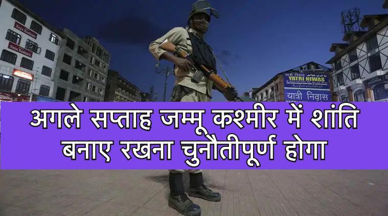 अगले सप्ताह जम्मू कश्मीर में शांति बनाए रखना चुनौतीपूर्ण होगा