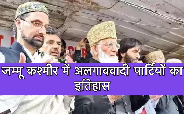 जम्मू कश्मीर में अलगाववादी पार्टियों का इतिहास