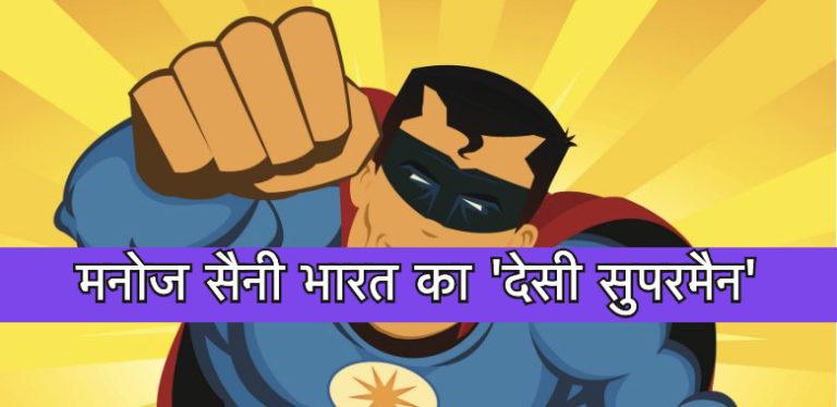 मनोज सैनी भारत का 'देसी सुपरमैन'