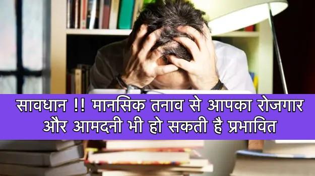 सावधान !! मानसिक तनाव से आपका रोजगार और आमदनी भी हो सकती है प्रभावित
