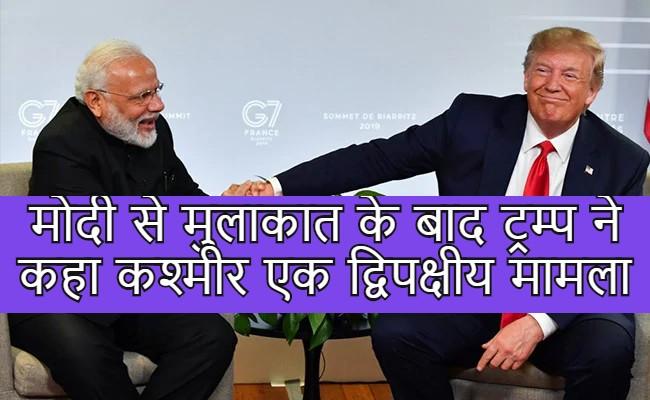 मोदी से मुलाकात के बाद ट्रम्प ने कहा कश्मीर एक द्विपक्षीय मामला
