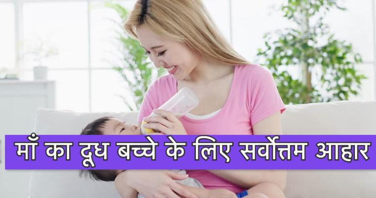माँ का दूध बच्चे के लिए सर्वोत्तम आहार