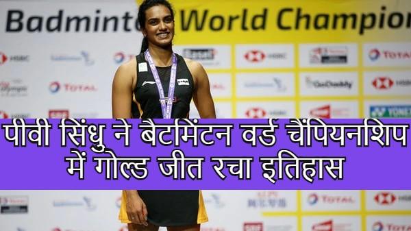 पीवी सिंधु ने बैटमिंटन वर्ड चैंपियनशिप में गोल्ड जीत रचा इतिहास