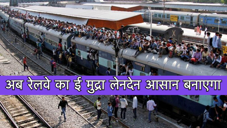 अब रेलवे का ई मुद्रा लेनदेन आसान बनाएगा