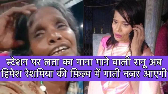 स्टेशन पर लता का गाना गाने वाली रानू अब हिमेश रेशमिया की फ़िल्म में गाती नज़र आएगी
