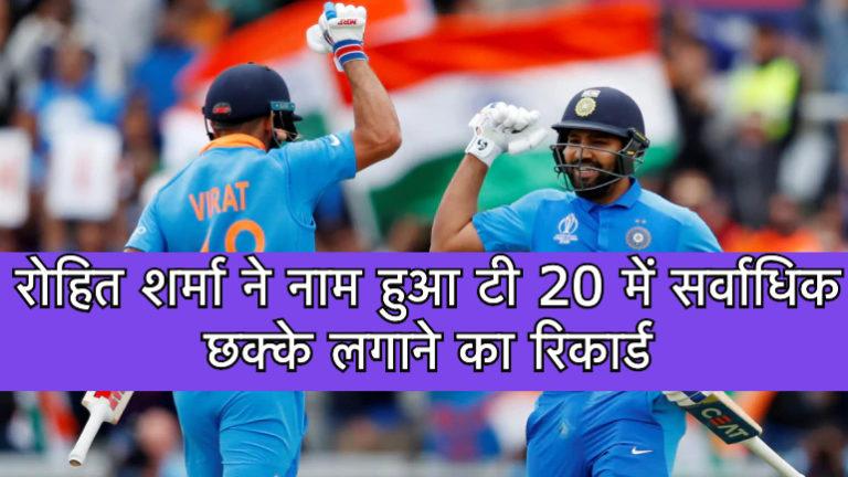 रोहित शर्मा ने नाम हुआ टी 20 में सर्वाधिक छक्के लगाने का रिकार्ड