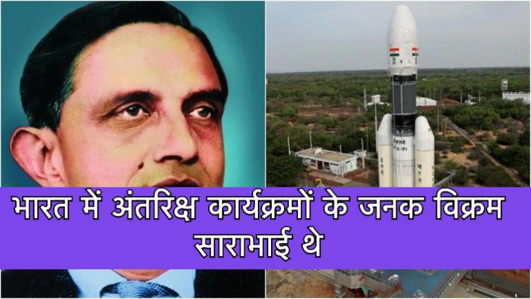 भारत में अंतरिक्ष कार्यक्रमों के जनक विक्रम साराभाई थे