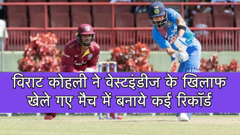 विराट कोहली ने वेस्टइंडीज के खिलाफ खेले गए मैच में बनाये कई रिकॉर्ड