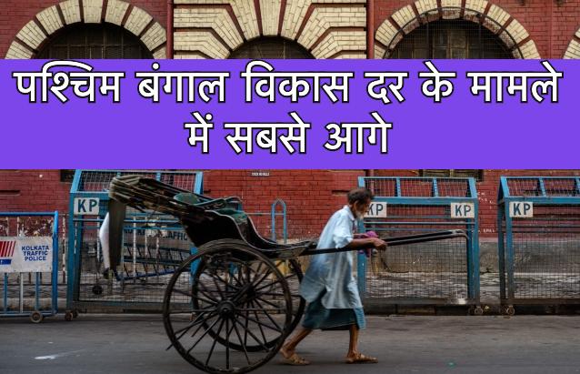पश्चिम बंगाल विकास दर के मामले में सबसे आगे