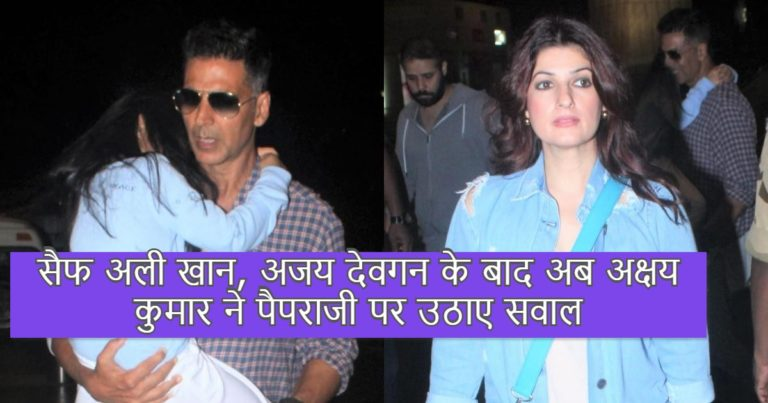 सैफ अली खान, अजय देवगन के बाद अब अक्षय कुमार ने पैपराजी पर उठाए सवाल