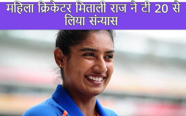महिला क्रिकेटर मिताली राज ने टी 20 से लिया संन्यास
