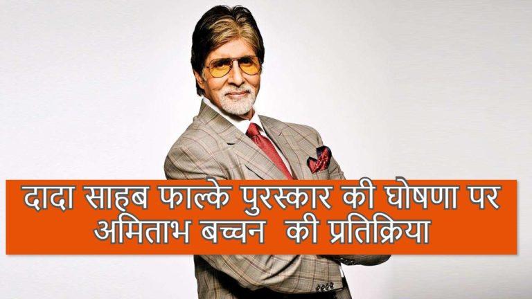 दादा साहब फाल्के पुरस्कार की घोषणा पर अमिताभ बच्चन  की प्रतिक्रिया
