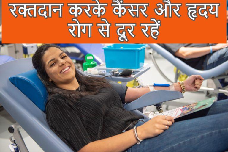 रक्तदान करके कैंसर और हृदय रोग से दूर रहें