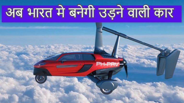 अब भारत मे बनेगी उड़ने वाली कार