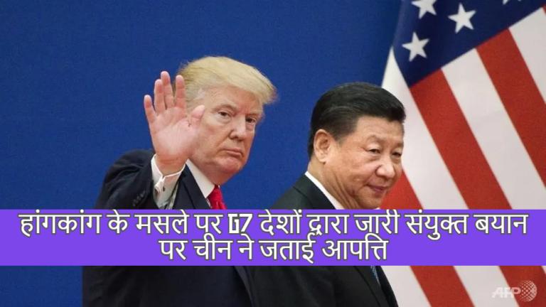 हांगकांग के मसले पर G7 देशों द्वारा जारी संयुक्त बयान पर चीन ने जताई आपत्ति
