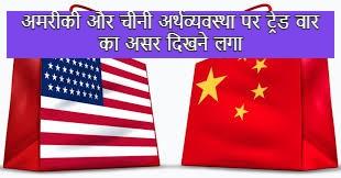 अमरीकी और चीनी अर्थव्यवस्था पर ट्रेड वार का असर दिखने लगा