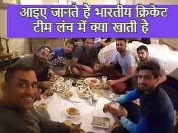 आइए जानते हैं भारतीय क्रिकेट टीम लंच में क्या खाती है और कैसे रखती है खुद को फिट