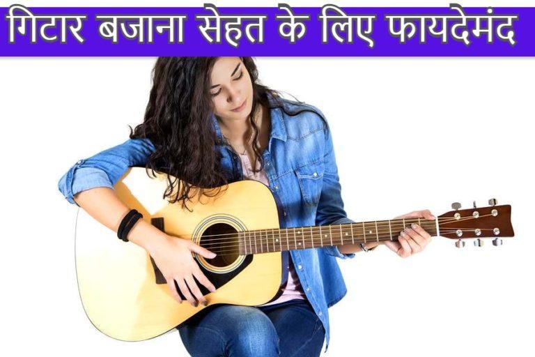 गिटार बजाना सेहत के लिए फायदेमंद