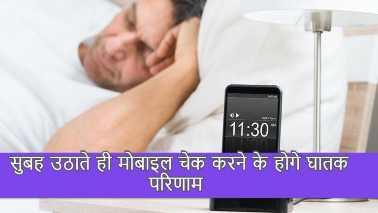 सुबह उठाते ही मोबाइल चेक करने के होगे घातक परिणाम