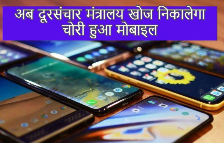अब दूरसंचार मंत्रालय खोज निकालेगा चोरी हुआ मोबाइल