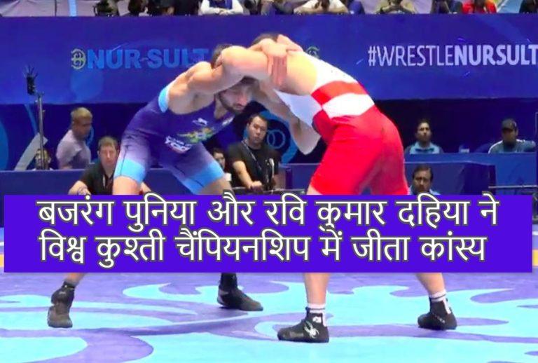 बजरंग पुनिया और रवि कुमार दहिया ने विश्व कुश्ती चैंपियनशिप में जीता कांस्य