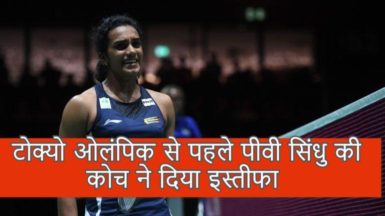 टोक्यो ओलंपिक से पहले पीवी सिंधु की कोच ने दिया इस्तीफा