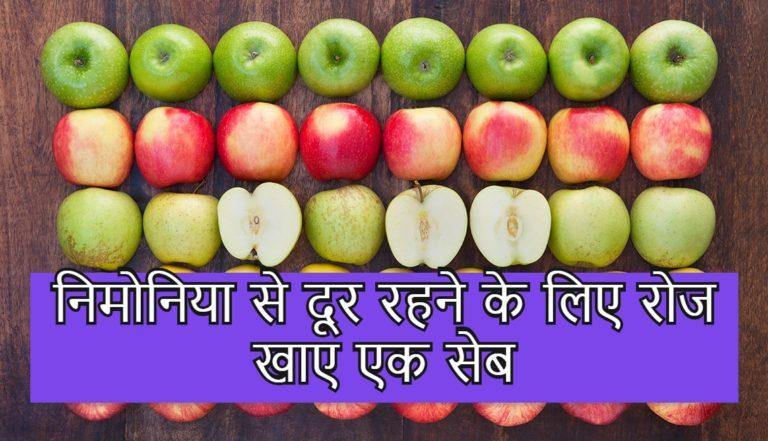 निमोनिया से दूर रहने के लिए रोज खाए एक सेब